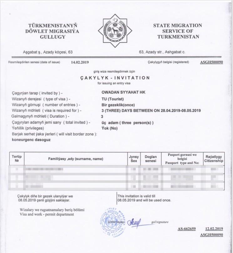 トルクメニスタン招待状
